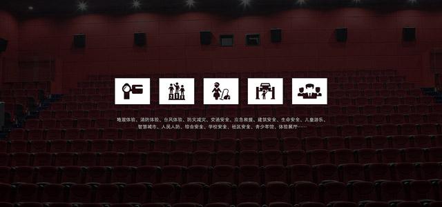 巫山安全体验互动多媒体展示安全体验5D影院安全体验互动投影系统安全体验火灾隐患幻影成像安全体验裸眼3D